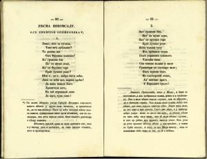 SRBSKI LETOPIS ZA GOD. 1856