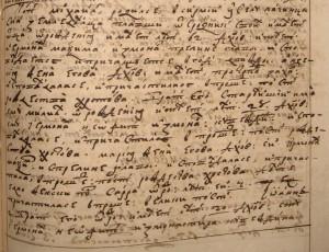 Početak teksta o jereju Mihailu Plavšiću iz 1734. godine