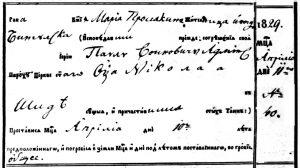 Protokol umrlih šidske parohije sa upisanom smrti slepe guslarke Mare prosjakinje