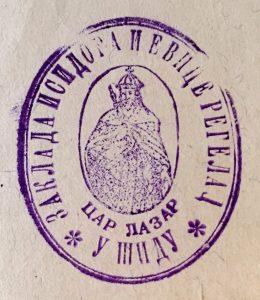 "Pečat Zaklade Isidora i Evice Regelac ""Car Lazar"""