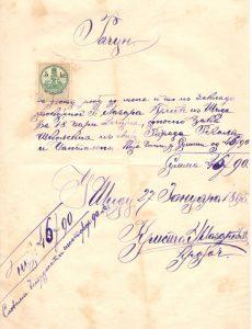 Račun krojača Kriste Lazarevića naslovljen na zadužbinu Lazara Grčića za odeću ta školsku decu