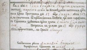 Prvim pomen Cigana u Šidu 1767. g. u protokolu umrlih